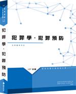 新編犯罪學.犯罪預防總複習暨全真模擬試題