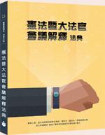 中華民國憲法暨大法官會議解釋法典