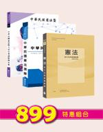 【109年適用】憲法899特惠