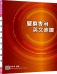 【109年適用】新編警察專用英文速讀