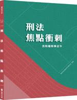 【108年適用】新編刑法(含特種刑事法令)焦點衝剌