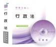羅傳賢博士╱行政法【數位函授教材】