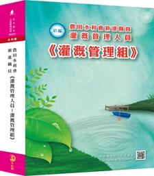 新編農田水利會新進職員灌溉管理人員《灌溉管理組》全真模擬試題