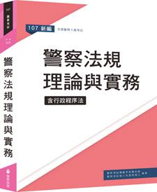 【110年適用】新編警察法規(含行政程序法)—測驗問答破題奧義
