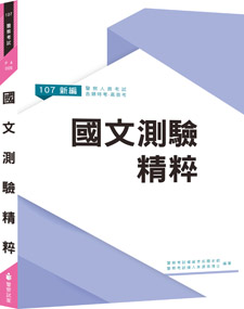 【110年適用】新編國文(含國學常識)測驗精粹