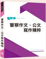 【110年適用】新編警察國文(含論文與公文)精粹