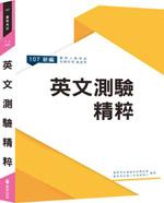 【110年適用】新編英文測驗精粹