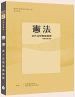 【110年適用】憲法-含大法官會議解釋-測驗破題奧義