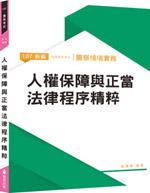 【110年適用】新編人權保障與正當法律程序精粹(作者:羅傳賢)