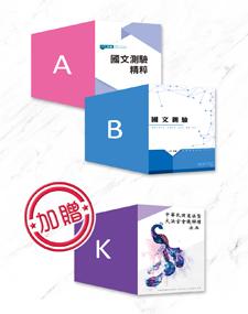 【108年適用】警大二技入學考《刑事警察學系》全套考試用書(A+B贈K)
