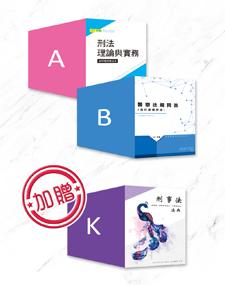 【108年適用】警大警正班全套考試用書(A+B贈K)