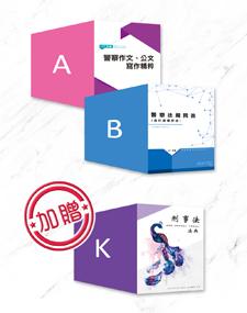 【108年適用】警察人員三等特考《行政警察》全套考試用書(A+B贈K)