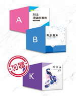 【111年適用】警察升官等考《行政警察》全套考試用書(A+B+K)