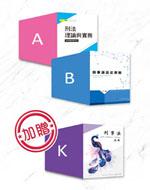 【108年適用】警大刑佐班《第三類》全套考試用書(A+B贈K)